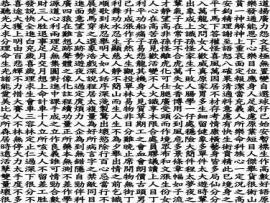 Newsprint Chinese Design Backgrounds